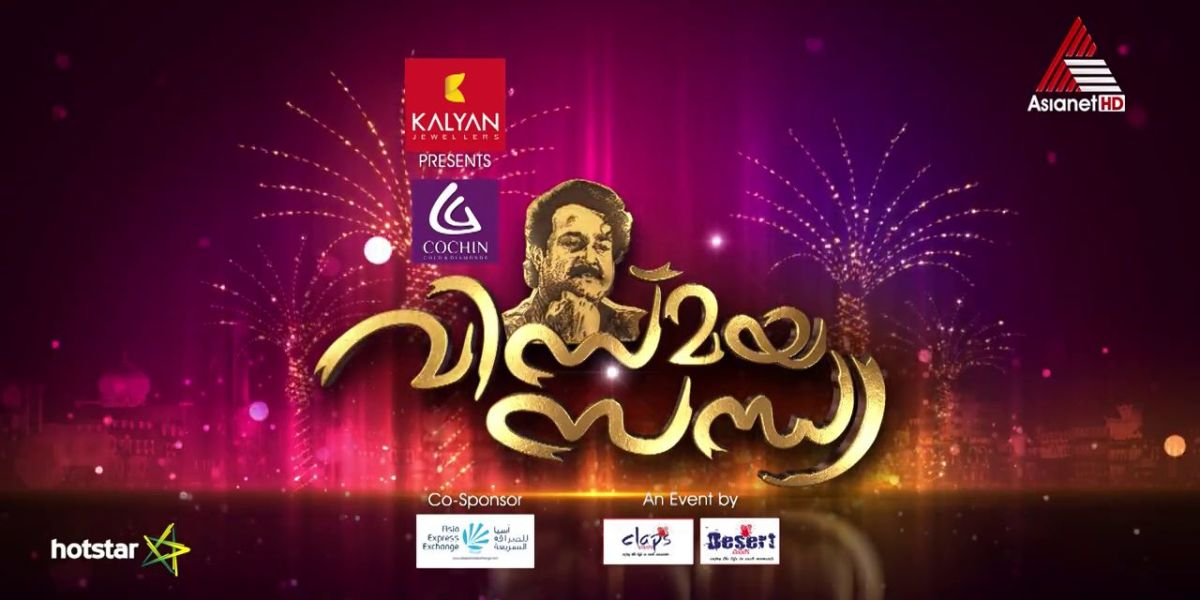Vismaya Sandhya Event Telecast on Asianet Channel - 8th April 2018 at 6.00 P.M