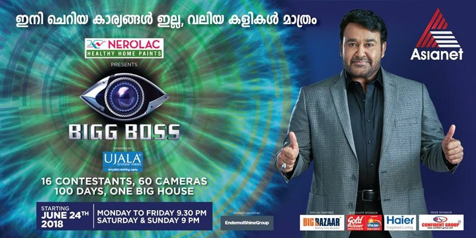 Malayalam Bigg Boss Launch Episode On Asianet Channel - 24th June 2018