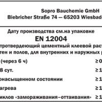 Стандарты для клеевых растворов DIN EN 12004.