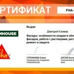 Плиточник сертификат Sika