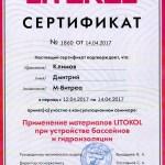 Плиточник сертификат Litocol