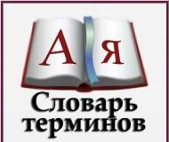 словарь терминов для плиточника