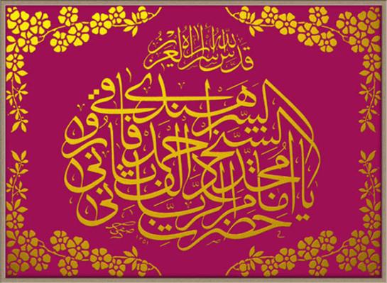 Muhammed Sadık'tan Babası İmamı Rabbaniye Mektuplar
