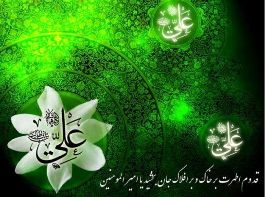 Hz. Ali (r.a.) Güzel Sözler