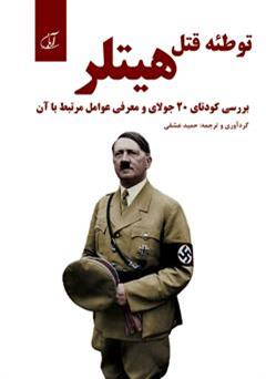 کتاب توطئه قتل هیتلر: بررسی کودتای 20 جولای و معرفی عوامل مرتبط با آن