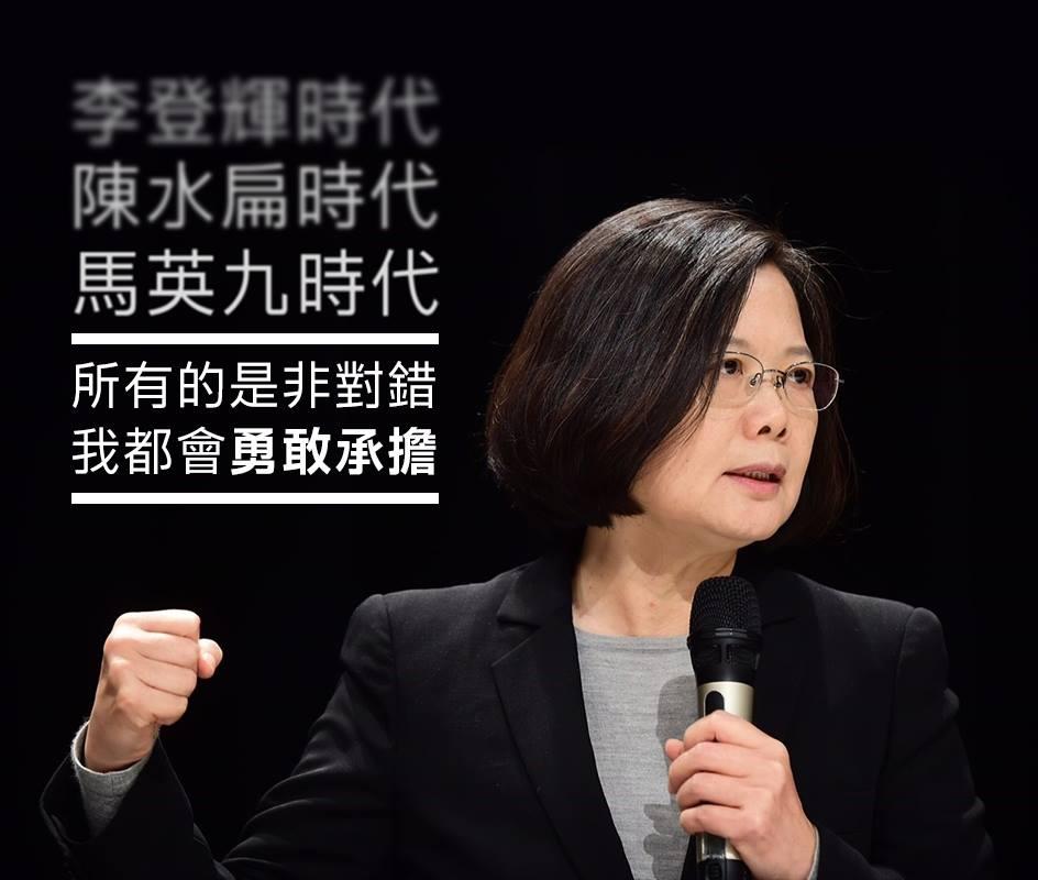 Tsai Ing-wen (from Tsai Ing-wen's Facebook)
