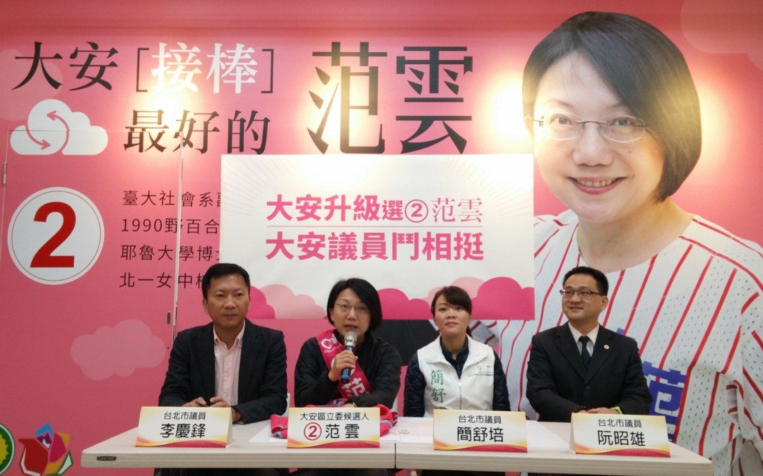 8 Reasons the DPP Fell Short in Taipei