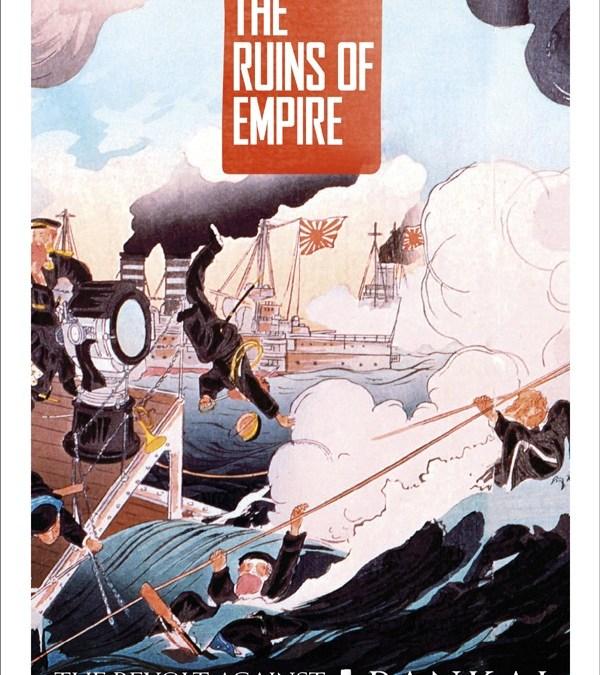 【書評】從帝國廢墟中崛起:從梁啟超到泰戈爾,喚醒亞洲與改變世界