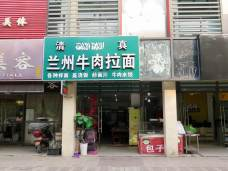 What every single Lanzhou la mian shop in China looks like. (AKA Muslim noodle shop, after the Muslim families from Western China who always run these places.)