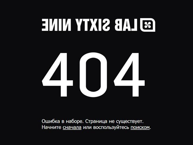 69Lab Error Page