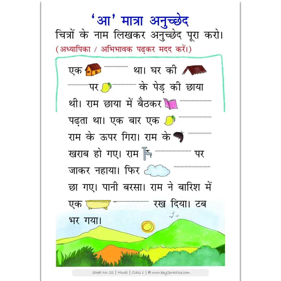 Hindi Worksheets Grade 1 Amp 2