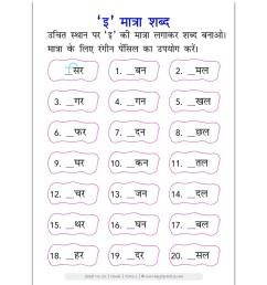 हिंदी मात्राएं ' Hindi Worksheets Grade 1 \u0026 2 - key2practice Workbooks [ 1080 x 1080 Pixel ]