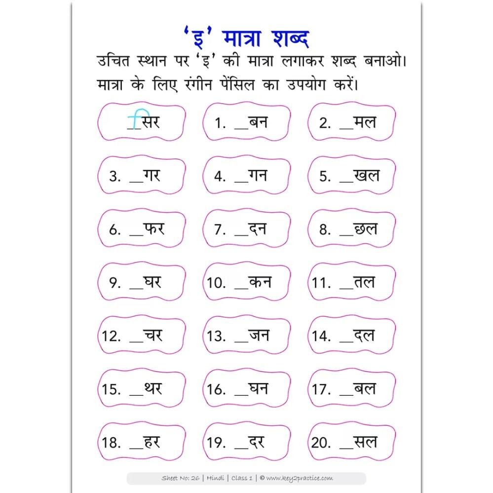 medium resolution of हिंदी मात्राएं ' Hindi Worksheets Grade 1 \u0026 2 - key2practice Workbooks