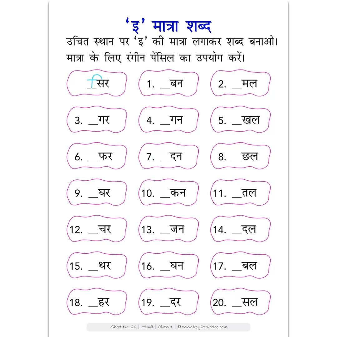 hight resolution of हिंदी मात्राएं ' Hindi Worksheets Grade 1 \u0026 2 - key2practice Workbooks