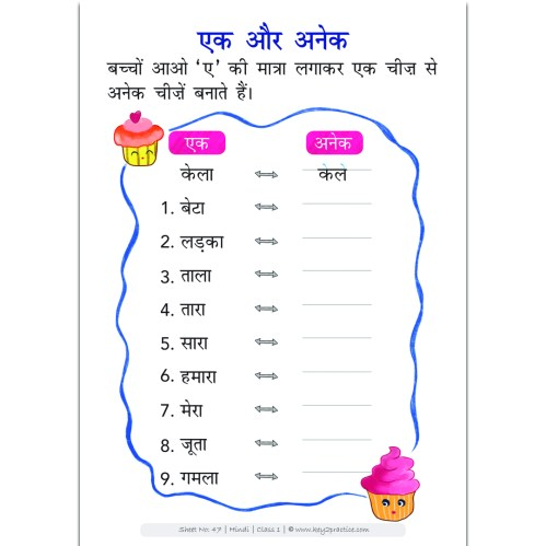 small resolution of हिंदी मात्राएं ' Hindi Worksheets Grade 1 \u0026 2 - key2practice Workbooks
