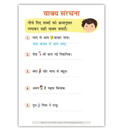 Hindi Worksheets For Grade 4   Printable Worksheets and Activities for  Teachers [ 1080 x 1080 Pixel ]