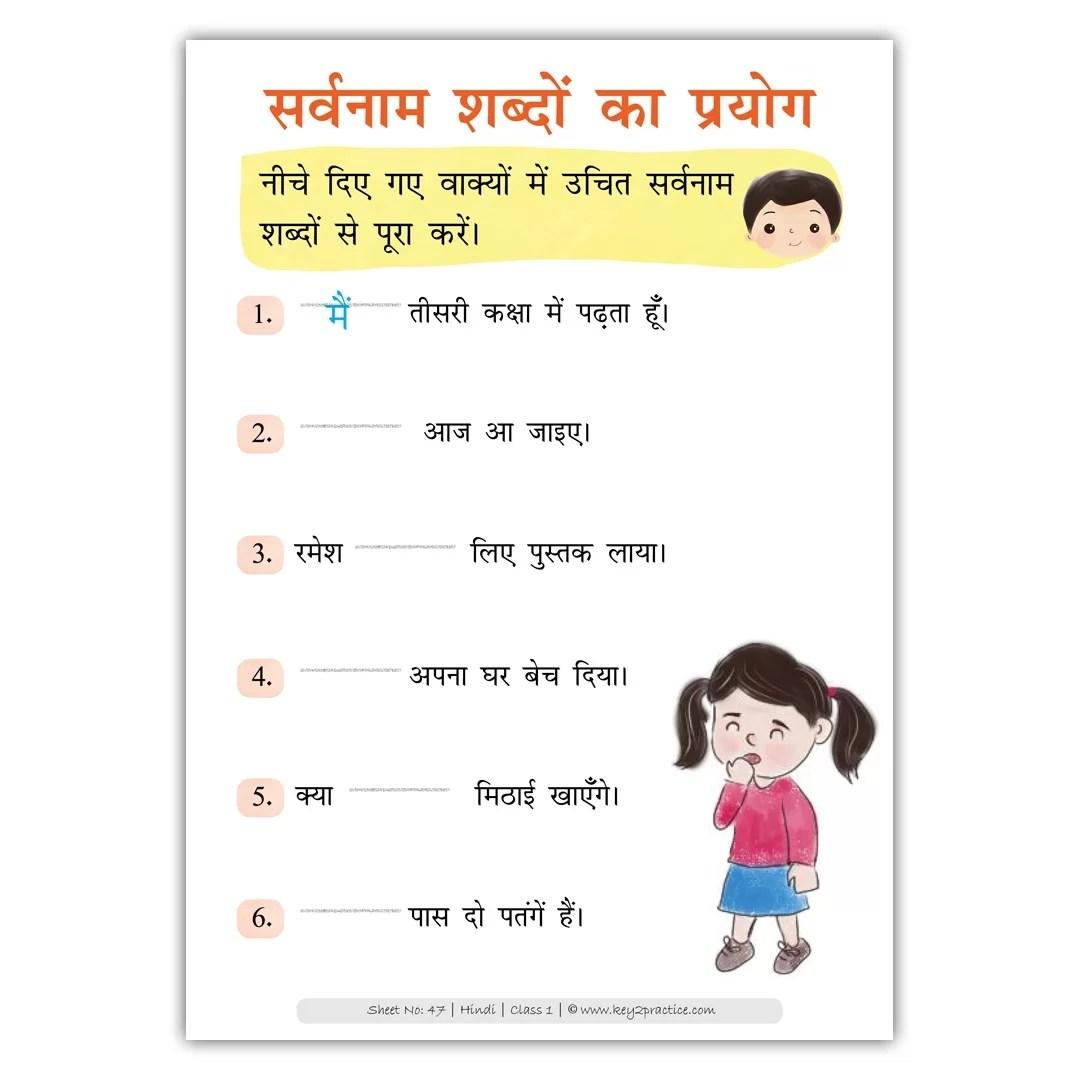 Hindi Worksheets For Grade 1 2 I Sangya Sarvanaam