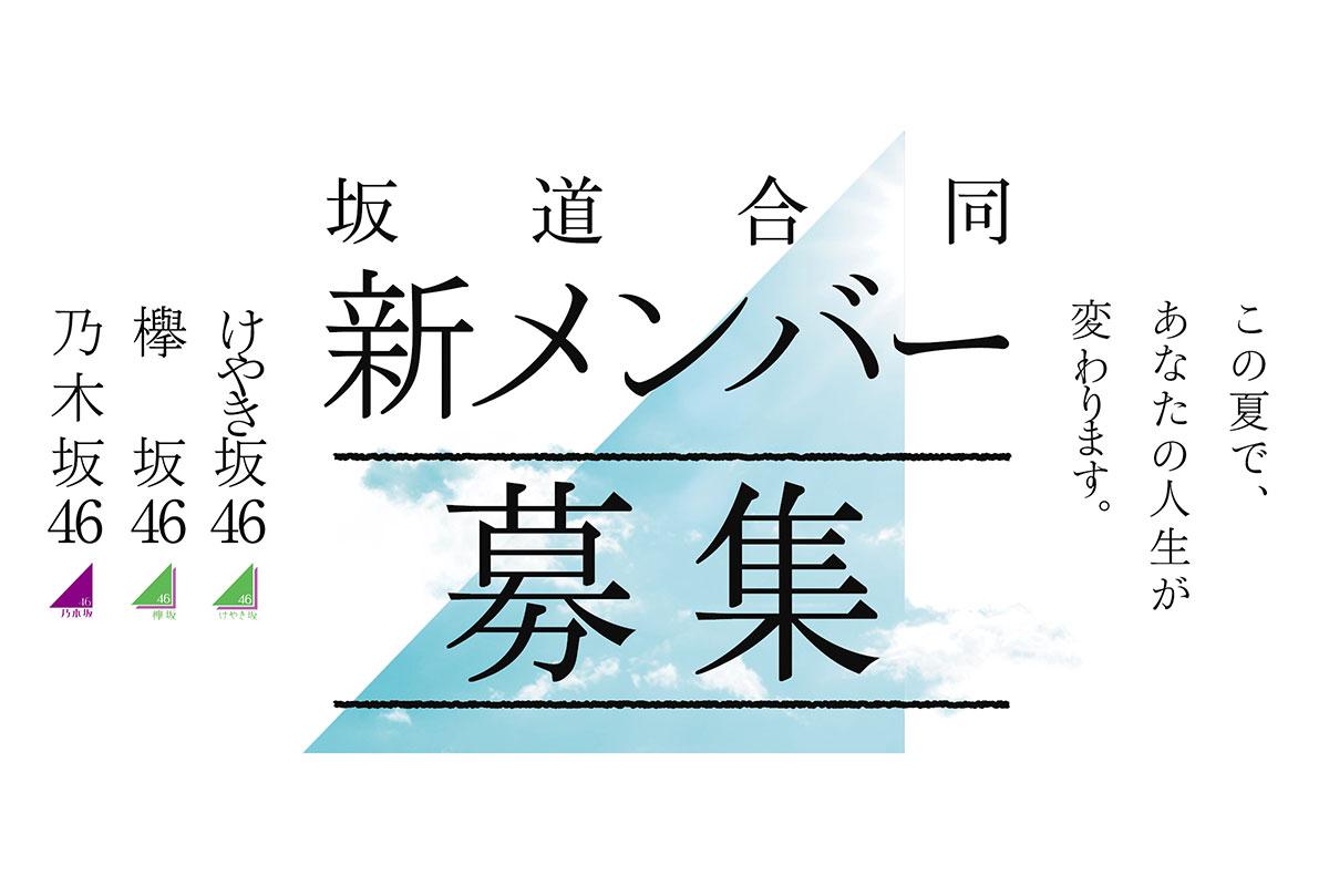 坂道合同新規メンバー募集オーディション開催!   欅坂46公式サイト
