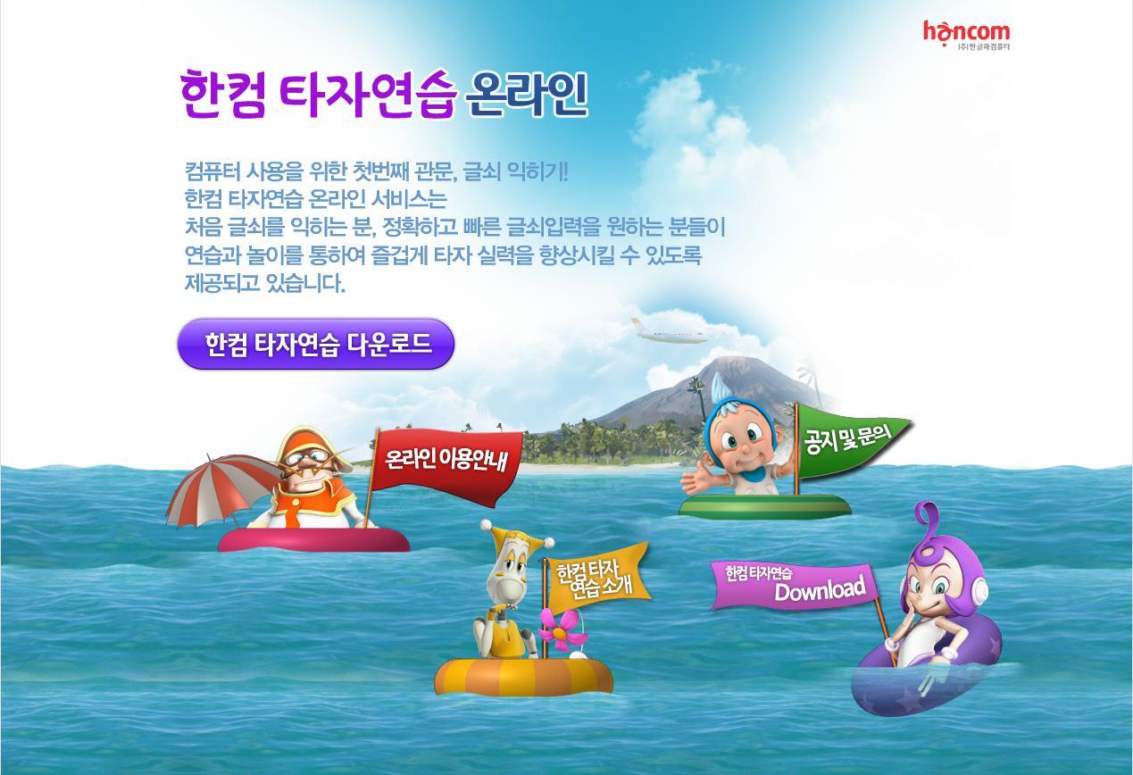 Hancom Typing Homepage