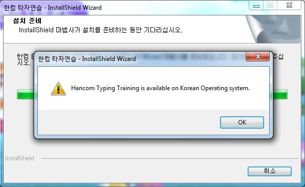 Learn Korean Hangul Touch Typing (Part 1): Installing the FREE