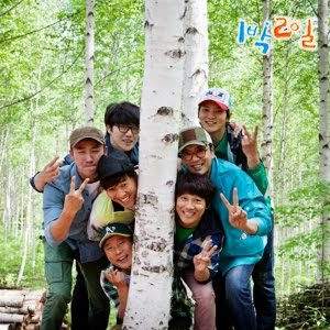 1박2일 - 1 Night 2 Days (2)