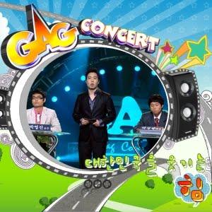 개그콘서트 - Gag Concert