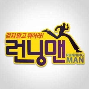 런닝맨 - Running Man