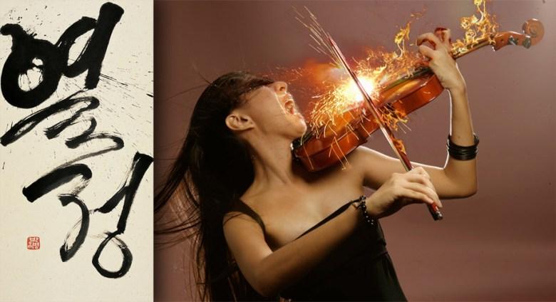 passion-hangul-violin