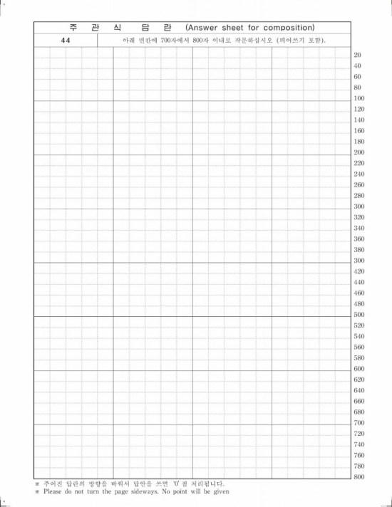 blank-sample-topik-answer-paper-2