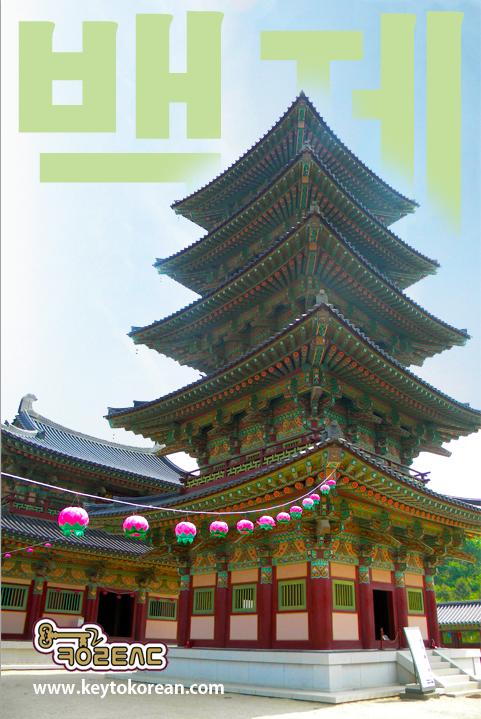 Baekje Cultural Complex Smartphone Lock screen