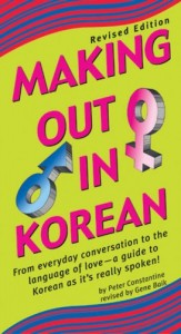 making-out-in-korean