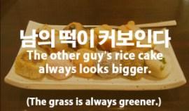 12-bigger-rice-cake
