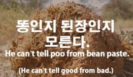 27-poo-bean-paste