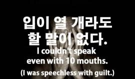 39-speechless-guilt