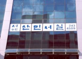 03.13-seoyae-shil