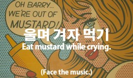 69-eat-mustard-crying