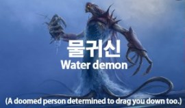 101-water-demon