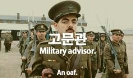 112-military-advisor