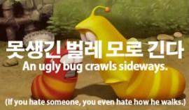 94-larva