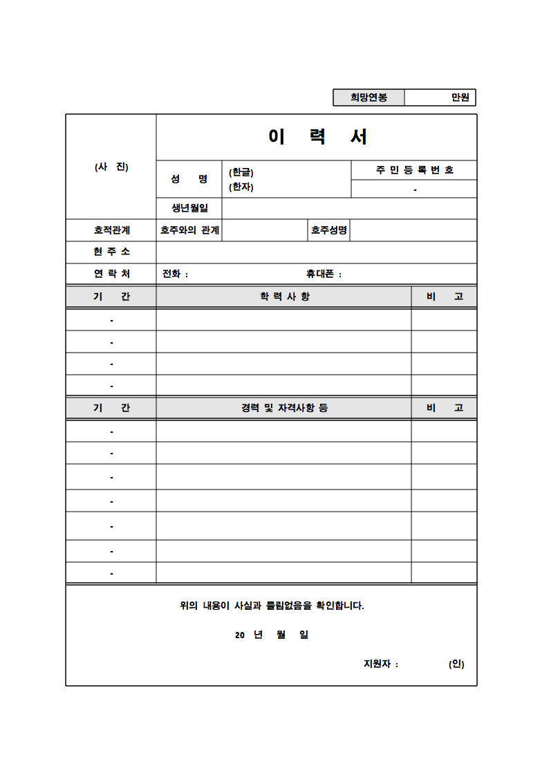 need to fill out a korean resume here s everything you need to able files here hwp