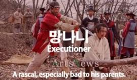 118-executioner