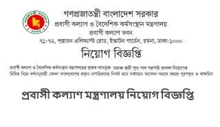 প্রবাসী কল্যাণ মন্ত্রণালয় নিয়োগ বিজ্ঞপ্তি ২০১৮