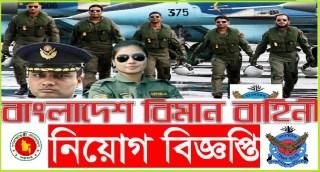 বিমান বাহিনী নিয়োগ বিজ্ঞপ্তি ২০১৮