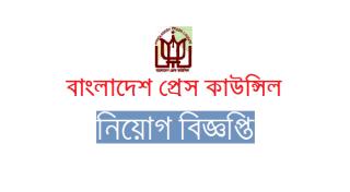 বাংলাদেশ প্রেস কাউন্সিল নিয়োগ বিজ্ঞপ্তি ২০১৮