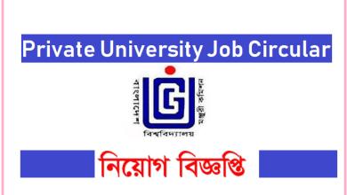 Photo of বাংলাদেশ প্রাইভেট ইউনিভার্সিটি জব সার্কুলার private university job circular