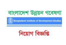 Photo of বাংলাদেশ উন্নয়ন গবেষণা প্রতিষ্ঠানে চাকরি