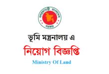 Photo of ভূমি মন্ত্রণালয় নিয়োগ বিজ্ঞপ্তি 2020
