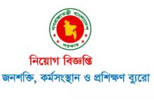 Photo of জনশক্তি কর্মসংস্থান ব্যুরো নিয়োগ বিজ্ঞপ্তি 2019