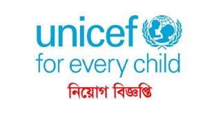 unicef job circular bd জাতিসংঘে নিয়োগ বিজ্ঞপ্তি