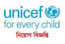 Photo of জাতিসংঘে নিয়োগ বিজ্ঞপ্তি-ইউনিসেফ UNICEF ও ইউ এন ডি পি (UNDP) চাকরি